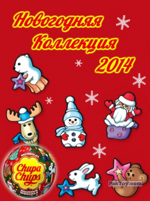 PaxToy Новогодняя Коллекция 2014 logo tax