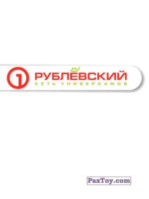 PaxToy Рублевский logo tax
