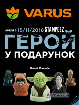 PaxToy Varus   Варус   Star Wars   Stampeez logo tax