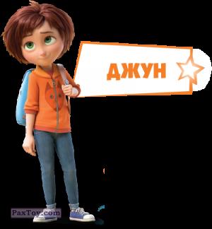 PaxToy.com - 01 Джун (Сторна-back) из