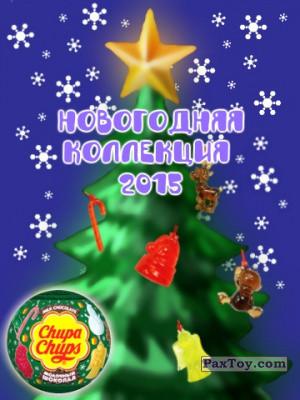 PaxToy Choco Balls   Новогодняя коллекция 2015 logo tax