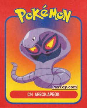 PaxToy.com - 024 Abrok / Эрбок из Pokemon mini BOX