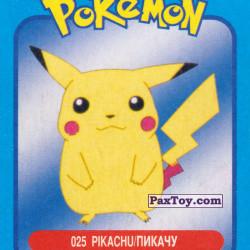 PaxToy 025 Pikachu Пикачу