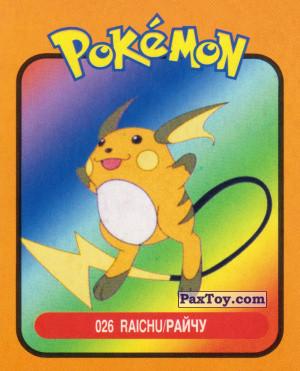 PaxToy.com - 026 Raichu / Райчу из Pokemon mini BOX