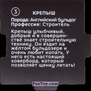 PaxToy.com - 03 Пазл - Крепыш (Сторна-back) из Растишка: Щенячий патруль