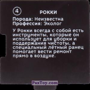 PaxToy.com - 04 Пазл - Рокки (Сторна-back) из Растишка: Щенячий патруль