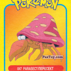 PaxToy 047 Parasect Парасект