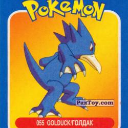 PaxToy 055 Goloduck Голдак
