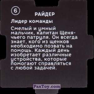 PaxToy.com - 06 Пазл - Райдер (Сторна-back) из Растишка: Щенячий патруль