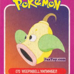 PaxToy 070 Weepinbell Випинбелл