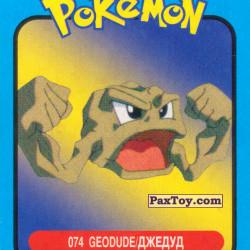PaxToy 074 Geodude Джеодуд