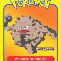 PaxToy 075 Graveler Гравелер