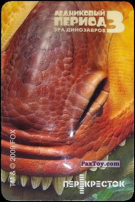 PaxToy.com - 08 Часть головы динозавра 2 из Перекресток: Ледниковый Период 3 - Эра динозавров
