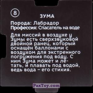 PaxToy.com - 08 Пазл - Зума (Сторна-back) из Растишка: Щенячий патруль