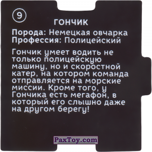 PaxToy.com - 09 Пазл - Гончик (Сторна-back) из Растишка: Щенячий патруль