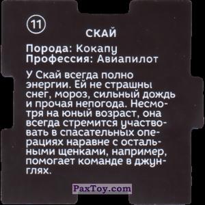 PaxToy.com - 11 Пазл - Скай (Сторна-back) из Растишка: Щенячий патруль