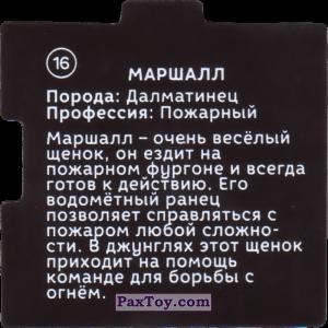 PaxToy.com - 16 Пазл - Маршалл (Сторна-back) из Растишка: Щенячий патруль