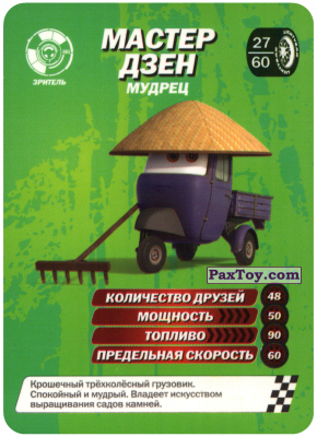 PaxToy.com - 27-60 Мастер Дзен - Мудрец из Ahmad Tea: Тачки 2