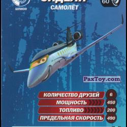 PaxToy 29 60 Сидели Самолет+