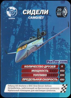 PaxToy.com - 29-60 Сидели - Самолет из Ahmad Tea: Тачки 2