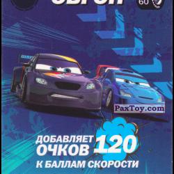 PaxToy 33 60 Обгон+