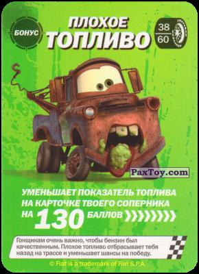 PaxToy.com - 38-60 Плохое топливо из Ahmad Tea: Тачки 2
