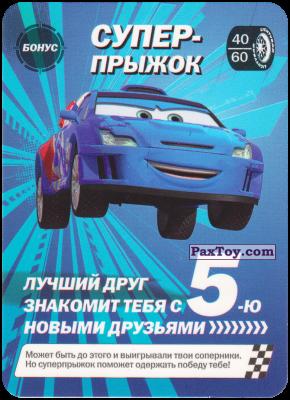 PaxToy.com - 40-60 Супер-Прыжок из Ahmad Tea: Тачки 2