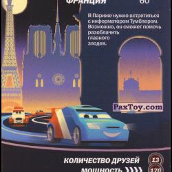 PaxToy 54 60 Париж   Франция+
