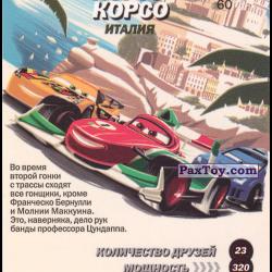 PaxToy 55 60 Порто Корсо   Италия+