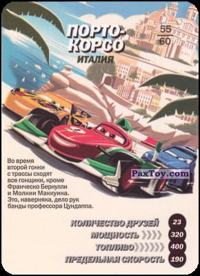 PaxToy.com  Карточка / Card 55-60 Порто-Корсо - Италия из Ahmad Tea: Тачки 2