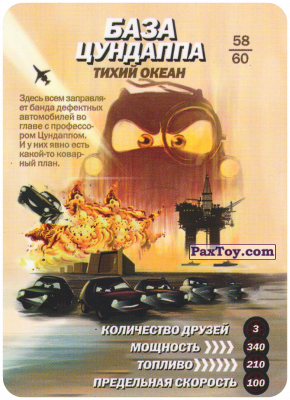 PaxToy.com  Карточка / Card 58-60 База Цундаппа - Тихий Океан из Ahmad Tea: Тачки 2