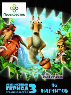 PaxToy Перекресток: Ледниковый Период 3 - Эра динозавров