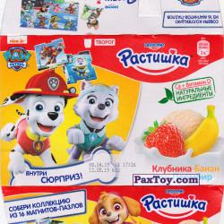 PaxToy Растишка   2019 Щенячий Патруль   05 Этикетка от йогурта