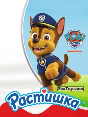 PaxToy Растишка: Щенячий патруль