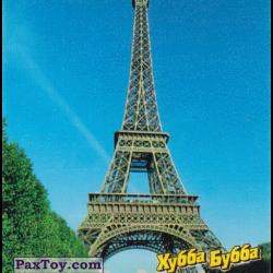 PaxToy 02   12 Эйфелева башня, Париж, Франция