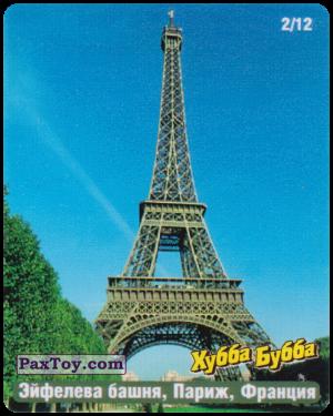 PaxToy.com  Наклейка / Стикер 02/12 Эйфелева башня, Париж, Франция из Hubba Bubba: Достопримечательности, города, страны