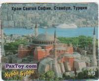 PaxToy 03   12 Храм Святой Софии, Стамбул, Турция