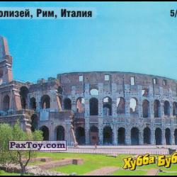 PaxToy 05   12 Колизей, Рим, Италия