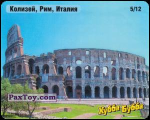 PaxToy.com  Наклейка / Стикер 05/12 Колизей, Рим, Италия из Hubba Bubba: Достопримечательности, города, страны