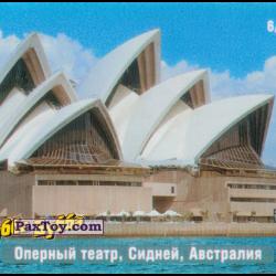 PaxToy 06   12 Оперный театр, Сидней, Австралия