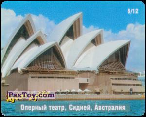 PaxToy.com  Наклейка / Стикер 06/12 Оперный театр, Сидней, Австралия из Hubba Bubba: Достопримечательности, города, страны