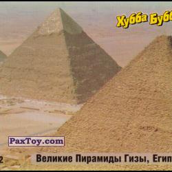 PaxToy 07   12 Великие Пирамиды Гизы, Каир, Египет