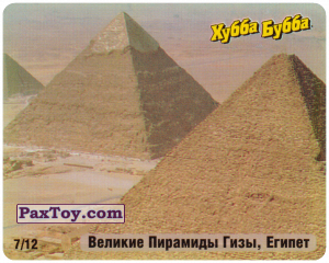 PaxToy.com  Наклейка / Стикер 07/12 Великие Пирамиды Гизы, Каир, Египет из Hubba Bubba: Достопримечательности, города, страны