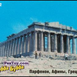 PaxToy 08 12 Парфенон, Афины, Греция