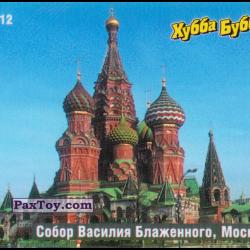 PaxToy 12   12 Собор Василия Блаженного, Москва, Россия