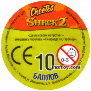 PaxToy.com - Фишка / POG / CAP / Tazo 12 Queen Lillian (Сторна-back) из Cheetos: Shrek 2 (50 штук)