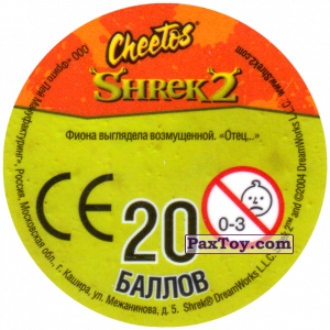 PaxToy.com - Фишка / POG / CAP / Tazo 14 Fiona (Сторна-back) из Cheetos: Shrek 2 (50 штук)