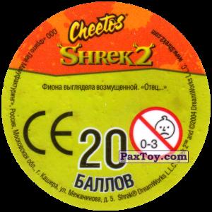 PaxToy.com - 14 Fiona (Сторна-back) из Cheetos: Shrek 2 (50 штук)