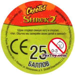 PaxToy.com - 15 Shrek (Сторна-back) из Cheetos: Shrek 2 (50 штук)
