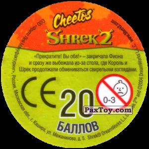 PaxToy.com - 16 Fiona (Сторна-back) из Cheetos: Shrek 2 (50 штук)